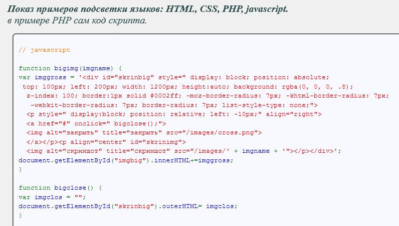 Скрипт для подсветки программного кода